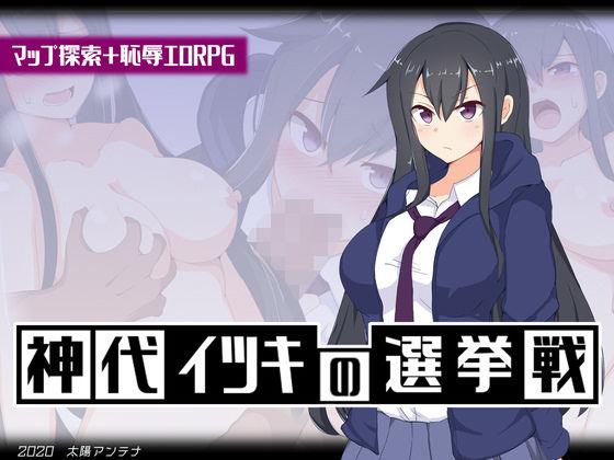 【新着同人ゲーム】神代イツキの選挙戦のトップ画像