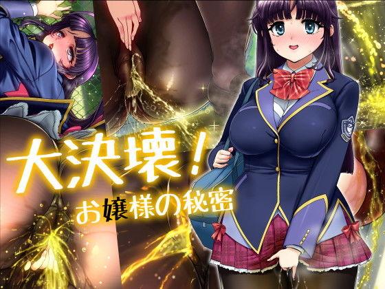 【新着同人誌】大決壊!~お嬢様の秘蜜~のトップ画像