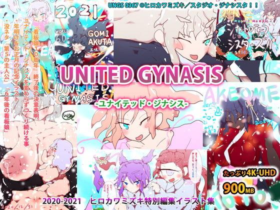 【新着同人誌】UNITED GYNASIS -ユナイテッド・ジナシス-のトップ画像