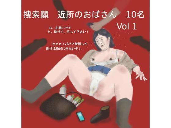 【新着同人誌】捜索願 近所のおばさん 10名 Vol 1のトップ画像
