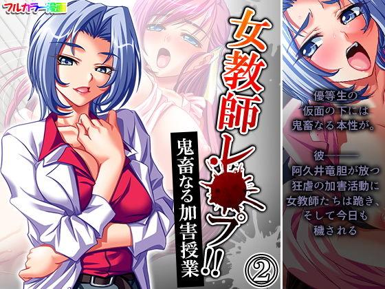 【新着同人誌】女教師レ●プ!!鬼畜なる加害授業 2巻のトップ画像