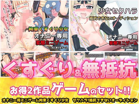 【新着同人誌】【2本セット!!】拘束くすぐり&抵抗できない状況~大人の変態ゲームのトップ画像