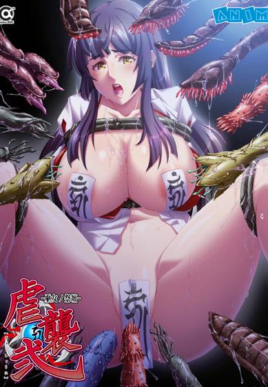 【新着エロゲー】虐襲弐 〜巫女ノ祭壇〜 RENEWAL EDITIONのトップ画像