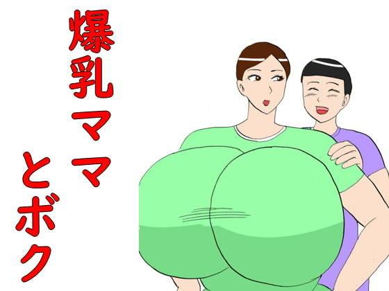 【新着同人誌】爆乳ママとボクのトップ画像