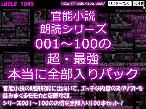 【新着同人誌】【△3000】モモカ&荻野玲那は声優としても活躍中!官能小説の朗読収録に出…のトップ画像