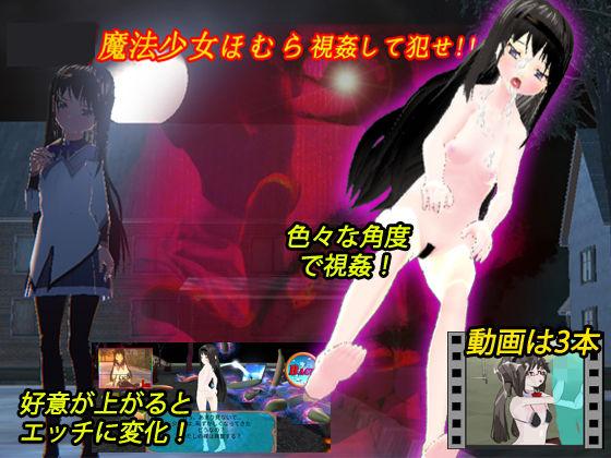【新着同人誌】魔法少女ほむら PC版のアイキャッチ画像