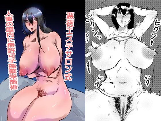 【新着同人誌】悪徳エステサロン式 人妻の膣内に無許可子孫繁栄施術のトップ画像
