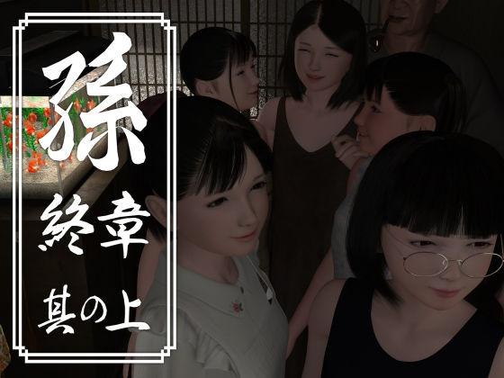 【新着同人誌】孫 終章 其の上のアイキャッチ画像