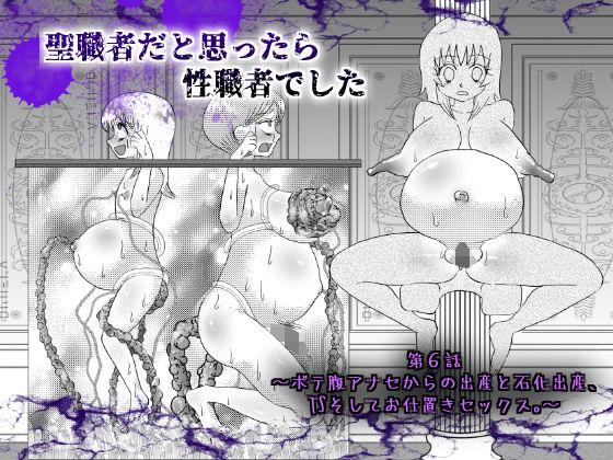 【新着同人誌】聖職者だと思ったら性職者でした 6話のトップ画像