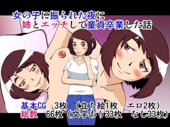 【新着同人誌】女の子に振られた夜に姉とエッチして童貞卒業した話のアイキャッチ画像
