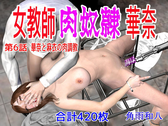 【新着同人誌】女教師 肉奴●華奈 第6話 華奈と麻衣の肉調教のアイキャッチ画像