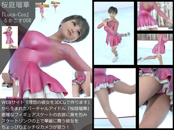 【新着同人誌】『理想の彼女を3DCGで作ります』から生まれたバーチャルアイドル「桜庭瑠華…のトップ画像