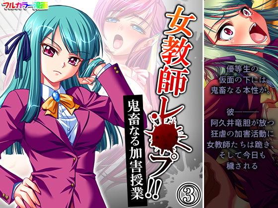 【新着同人誌】女教師レ●プ!!鬼畜なる加害授業 3巻のトップ画像