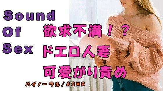 【新着同人誌】ノンフィクションSEXボイス!実録!外出自粛で欲求不満!?年下の身体を求め…のトップ画像