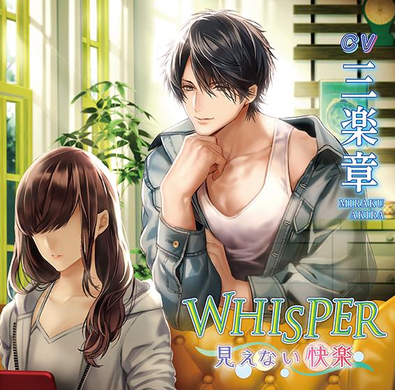【新着エロゲー】WHISPER 〜見えない快楽〜【CV:三楽章】のトップ画像