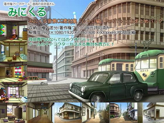 【新着同人誌】みにくる背景CG素材集『レトロ編』part01(完全版)のトップ画像