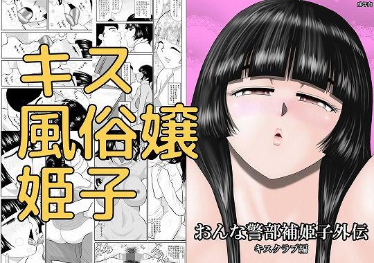 【新着同人誌】おんな警部補姫子外伝・キスクラブ編のトップ画像