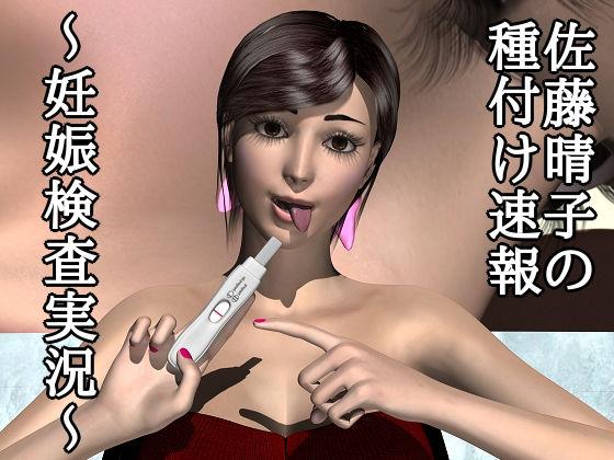 【新着同人誌】佐藤晴子の種付け速報~妊娠検査実況~のトップ画像
