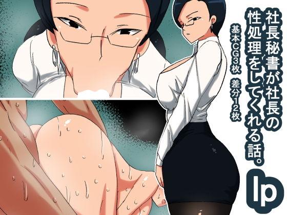 【新着同人誌】lp 眼鏡(めがね)をかけた社長秘書のアイキャッチ画像