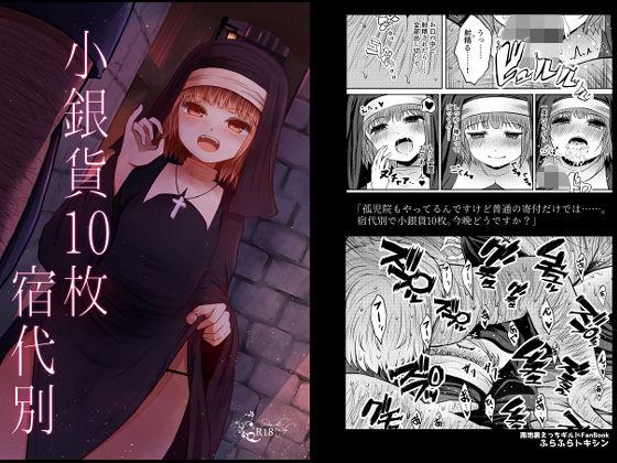 【新着同人誌】小銀貨10枚宿代別のアイキャッチ画像