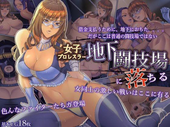 【新着同人誌】女子プロレスラー地下闘技場に落ちるのアイキャッチ画像
