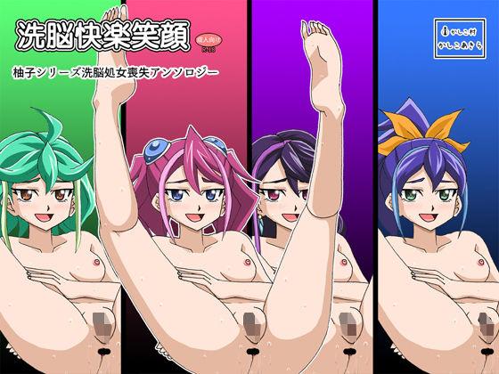 【新着同人誌】洗脳快楽笑顔 柚子シリーズ処女喪失アンソロジーのトップ画像