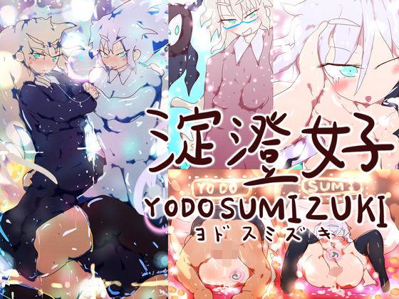 【新着同人誌】淀澄好-YODOSUMIZUKI-のトップ画像