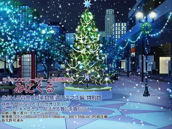 【新着同人誌】みにくる背景CG集『クリスマス編』特別編のトップ画像