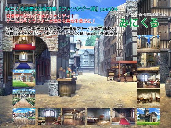 【新着同人誌】みにくる背景CG素材集『ファンタジー編』part04のトップ画像
