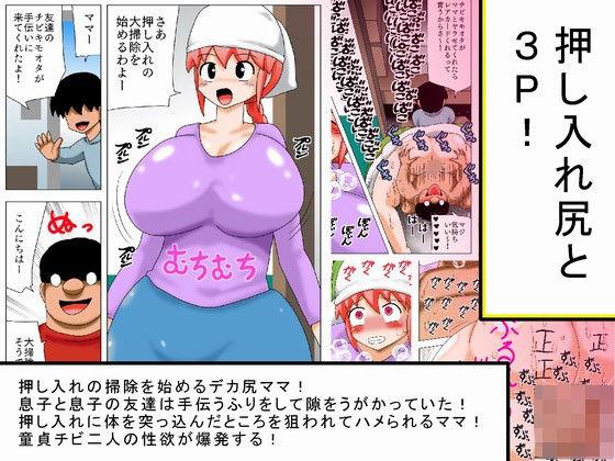 【新着同人誌】押し入れ尻と3P!のトップ画像