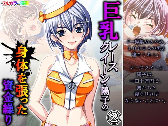 【新着同人誌】巨乳レースクイーン・陽子の身体を張った資金繰り 2巻のトップ画像
