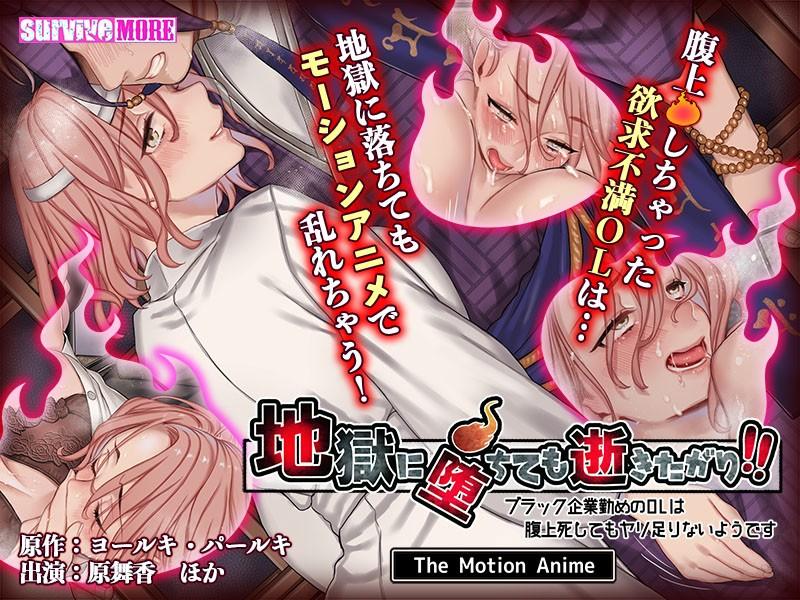【新着アニメ】地獄に堕ちても逝きたがり!! The Motion Animeのアイキャッチ画像