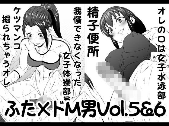 【新着同人誌】ふた×ドM男Vol.5&6【我慢できなくなった女子体操部員にケツマンコ掘ら…のトップ画像