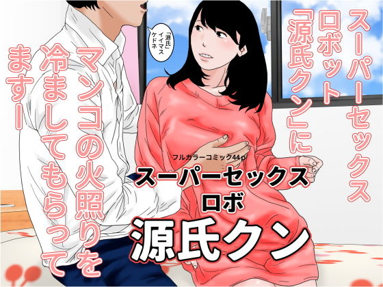 【新着同人誌】スーパーセックスロボ 源氏クンのトップ画像