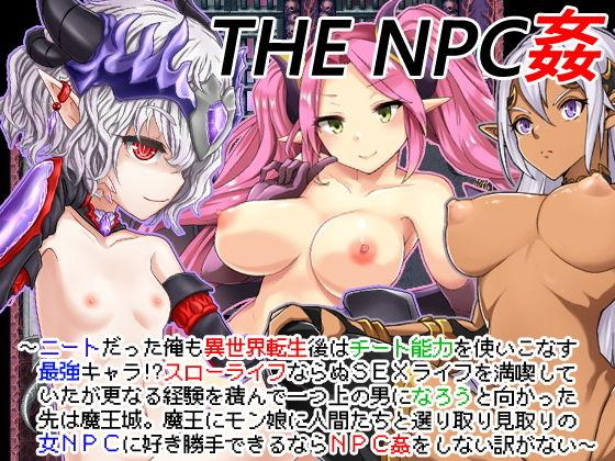 【新着同人誌】THE NPC姦 ~ニートだった俺も(以下略)~のアイキャッチ画像