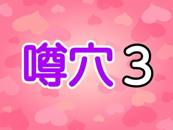 【新着同人誌】噂穴3のアイキャッチ画像