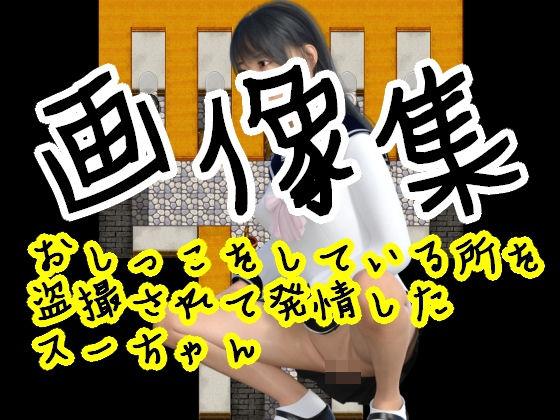【新着同人誌】お〇っこをしている所を盗撮されて発情したスーちゃん – 画像集のトップ画像