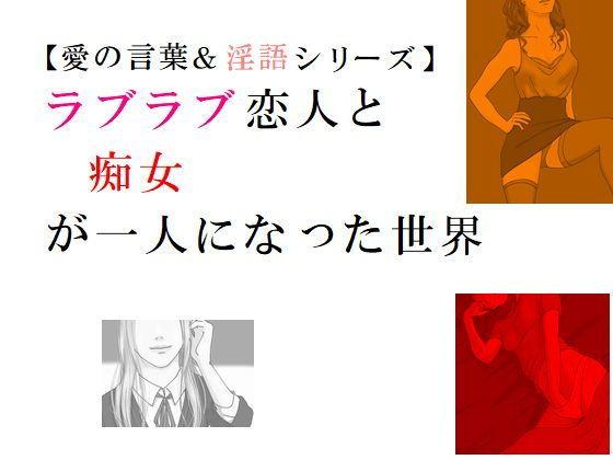 【新着同人誌】【愛の言葉&淫語シリーズ】ラブラブ恋人&痴女が一人になった世界のトップ画像