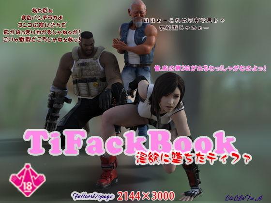 【新着同人誌】TifackBook 淫欲に堕ちたティファのトップ画像
