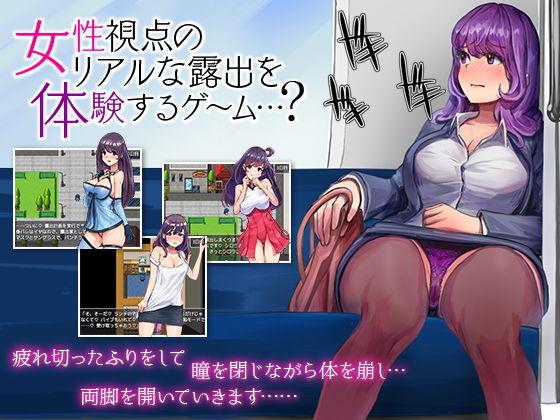 【新着同人誌】女性視点のリアルな露出を体験するゲーム…?のトップ画像