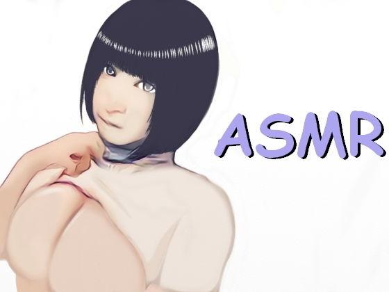【新着同人誌】【ASMR】腰が止まらなくなっちゃう女の子のぐちょ濡れオナニー実演音声のトップ画像