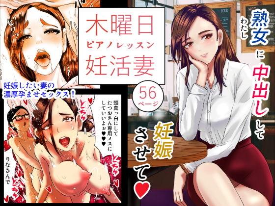 【新着同人誌】木曜日のピアノレッスン 妊活妻のトップ画像