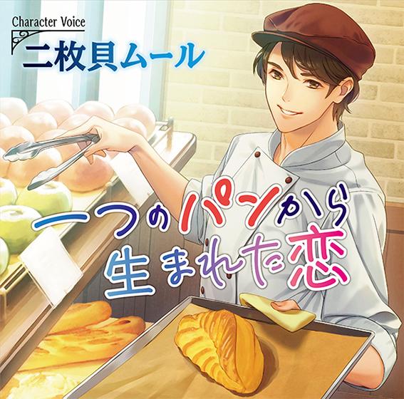【新着エロゲー】一つのパンから生まれた恋 【CV:二枚貝ムール】のトップ画像