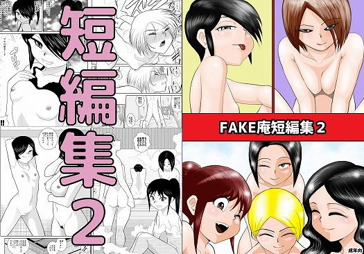 【新着同人誌】FAKE庵短編集2のトップ画像