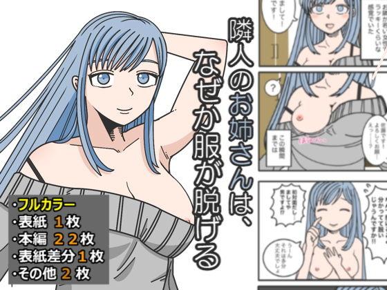 【新着同人誌】隣人のお姉さんは、なぜか服が脱げるのトップ画像