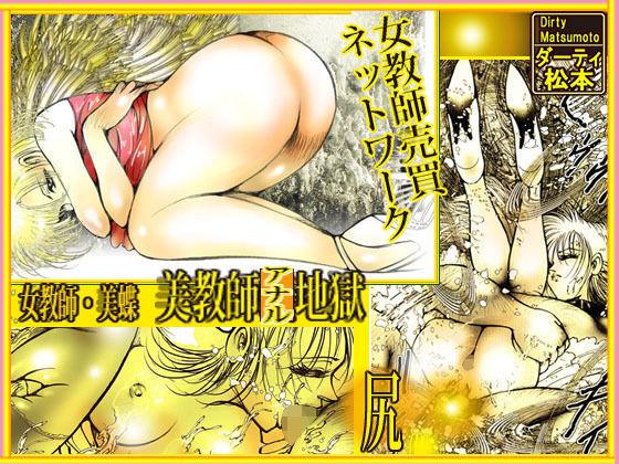 【新着同人誌】女教師・美蝶 「美教師アナル地獄」のトップ画像