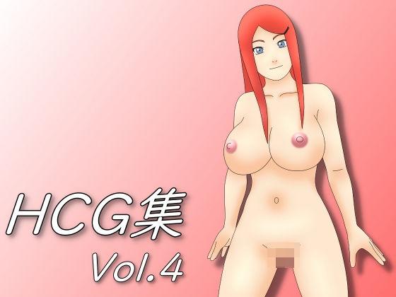 【新着同人誌】HCG集 Vol.4のトップ画像