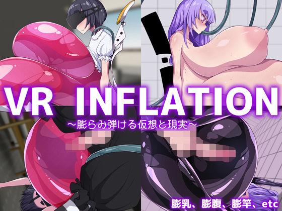 【新着同人誌】VR INFLATION ~膨らみ弾ける仮想と現実~のトップ画像