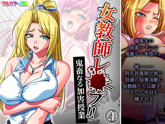 【新着同人誌】女教師レ●プ!!鬼畜なる加害授業 4巻のトップ画像