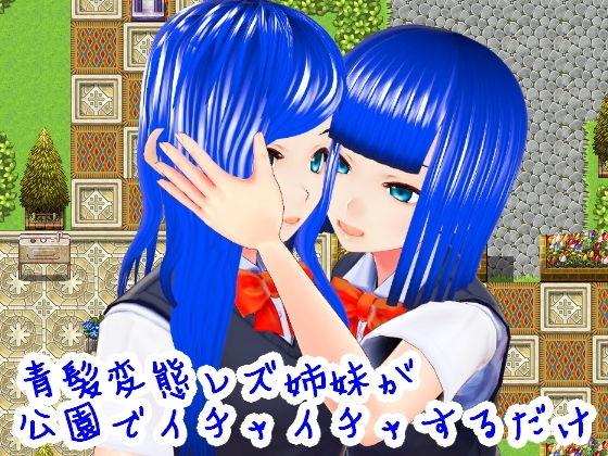 【新着同人誌】青髪変態レズ姉妹が公園でイチャイチャするだけのトップ画像